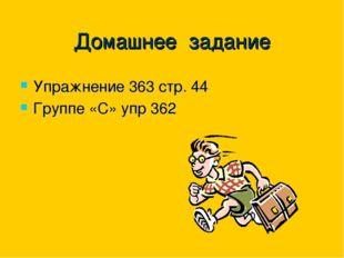 Домашнее задание Упражнение 363 стр. 44 Группе «С» упр 362