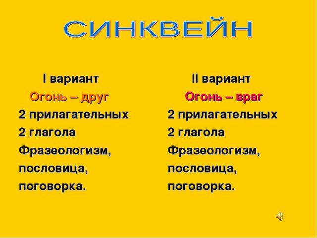I вариант Огонь – друг 2 прилагательных 2 глагола Фразеологизм, пословица, п...