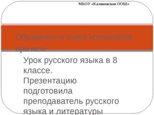 Урок русского языка в 8 классе. Презентацию подготовила преподаватель русског