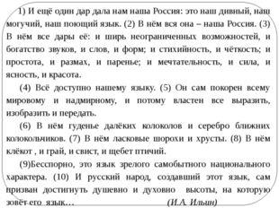 1) И ещё один дар дала нам наша Россия: это наш дивный, наш могучий, наш поющ