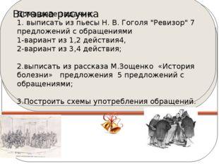 """Домашнее задание: 1. выписать из пьесы Н. В. Гоголя """"Ревизор"""" 7 предложений"""