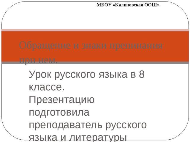 Урок русского языка в 8 классе. Презентацию подготовила преподаватель русског...