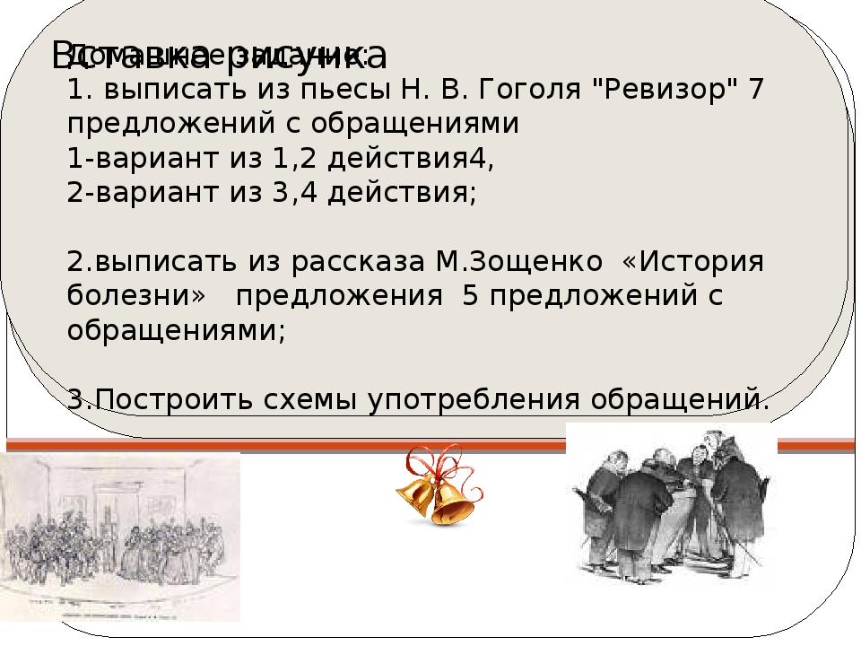 """Домашнее задание: 1. выписать из пьесы Н. В. Гоголя """"Ревизор"""" 7 предложений..."""
