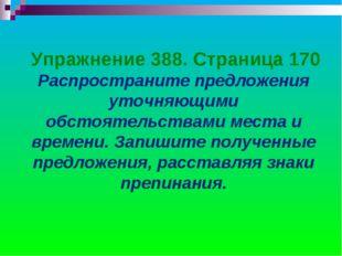 Упражнение 388. Страница 170 Распространите предложения уточняющими обстояте