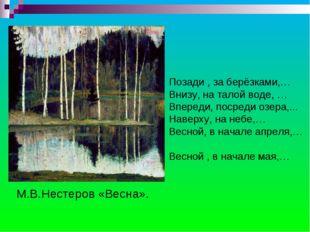 М.В.Нестеров «Весна». Позади , за берёзками,… Внизу, на талой воде, … Впереди