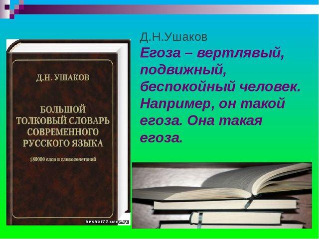 Д.Н.Ушаков Егоза – вертлявый, подвижный, беспокойный человек. Например, он та...