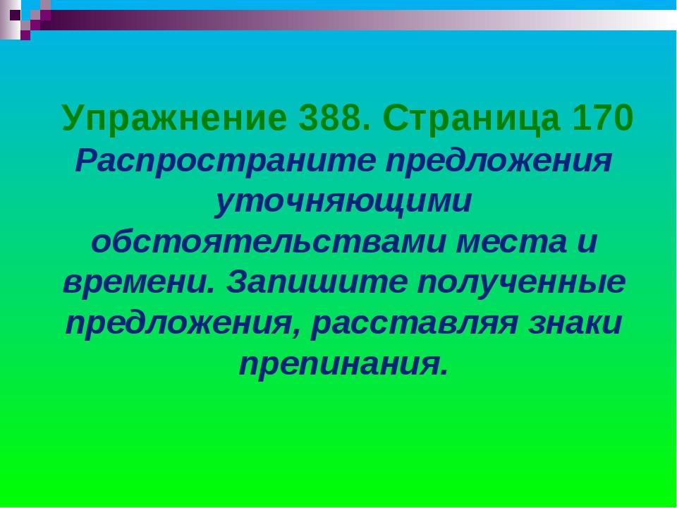 Упражнение 388. Страница 170 Распространите предложения уточняющими обстояте...