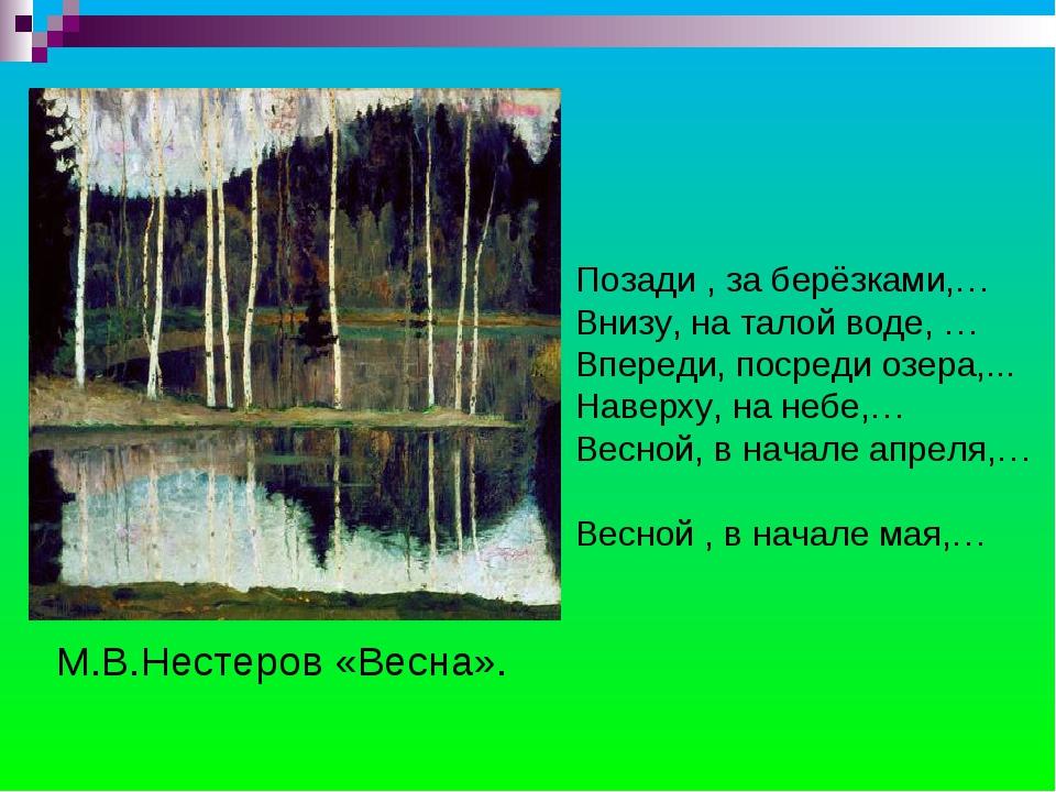 М.В.Нестеров «Весна». Позади , за берёзками,… Внизу, на талой воде, … Впереди...