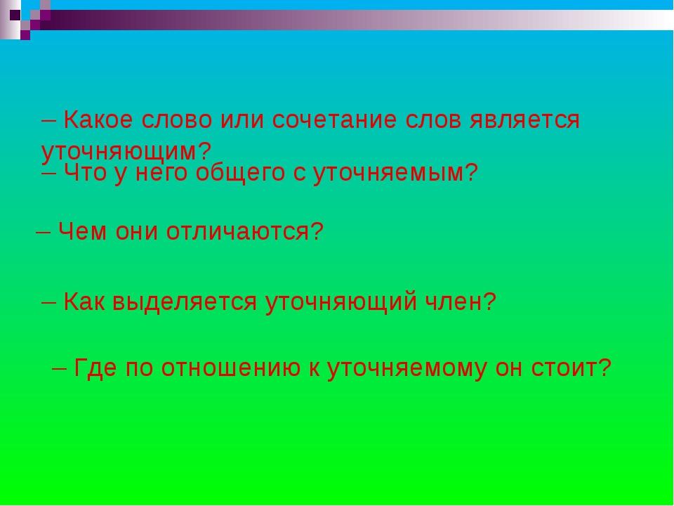 – Какое слово или сочетание слов является уточняющим? – Что у него общего с...