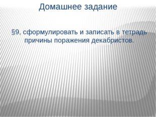 Домашнее задание §9, сформулировать и записать в тетрадь причины поражения де