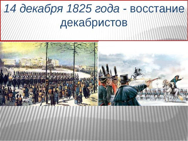 14 декабря 1825 года - восстание декабристов