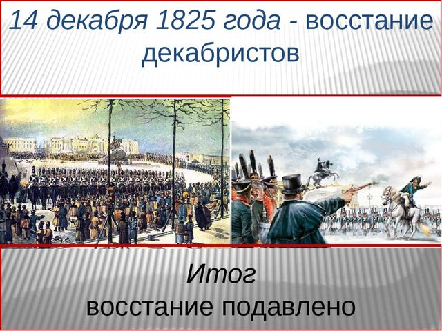 14 декабря 1825 года - восстание декабристов Итог восстание подавлено
