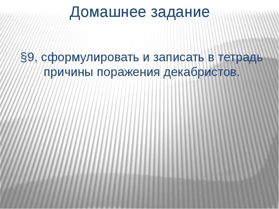 Домашнее задание §9, сформулировать и записать в тетрадь причины поражения де...