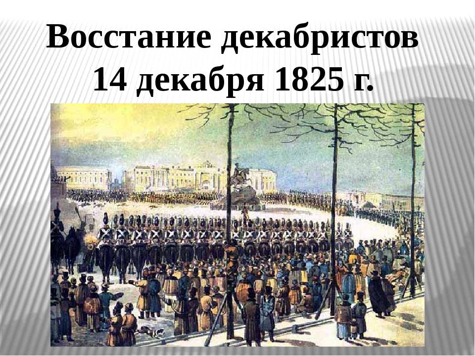 Восстание декабристов 14 декабря 1825 г.