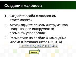 Создание макросов Создайте слайд с заголовком «Математика». Активизируйте пан