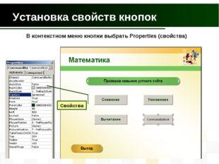 Установка свойств кнопок Свойства В контекстном меню кнопки выбрать Propertie