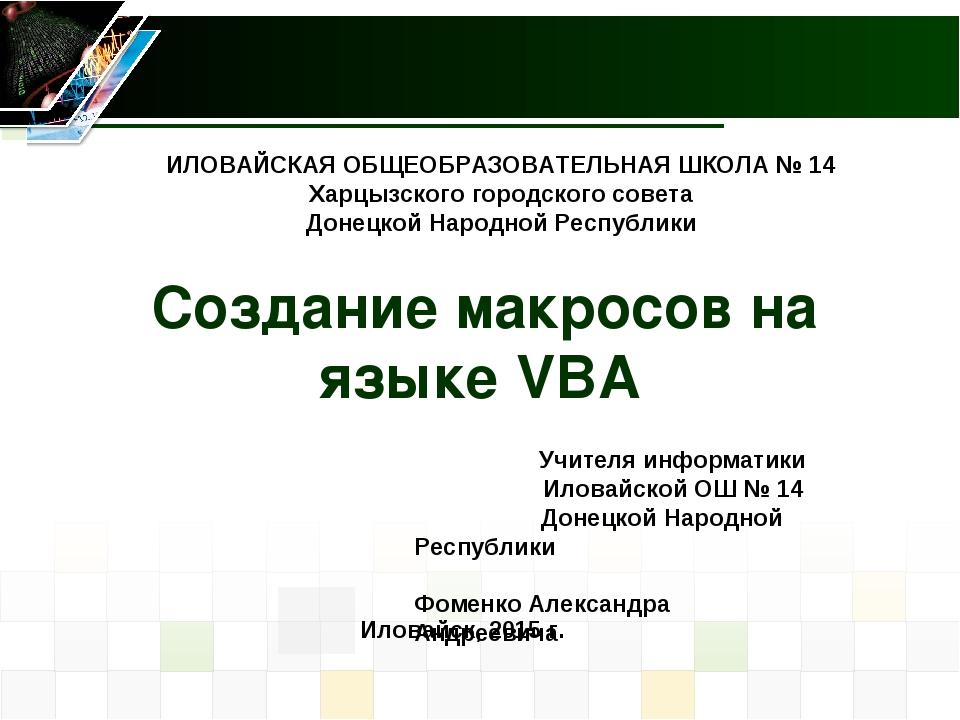 Создание макросов на языке VBA * ИЛОВАЙСКАЯ ОБЩЕОБРАЗОВАТЕЛЬНАЯ ШКОЛА № 14 Ха...