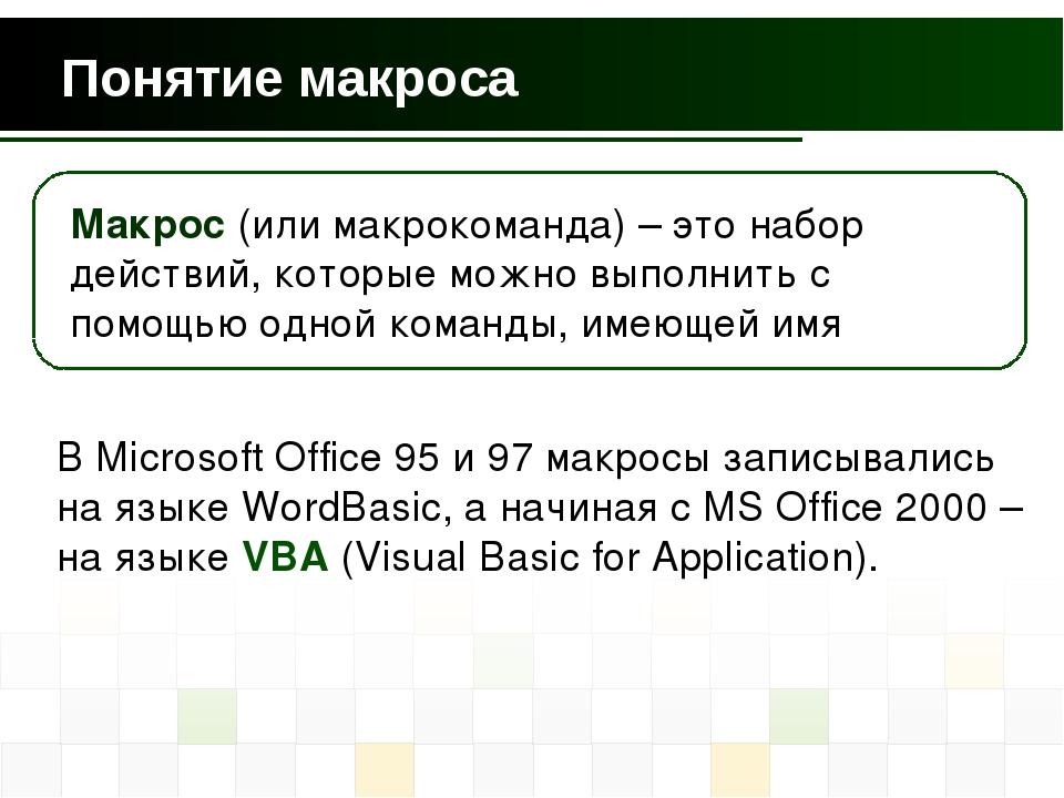 Понятие макроса В Microsoft Office 95 и 97 макросы записывались на языке Word...