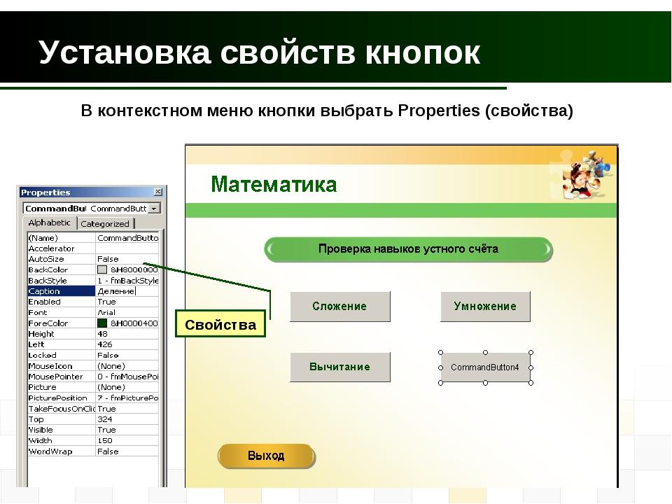 Установка свойств кнопок Свойства В контекстном меню кнопки выбрать Propertie...