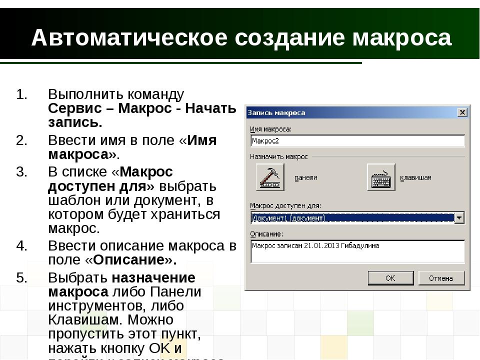 Автоматическое создание макроса Выполнить команду Сервис – Макрос - Начать за...