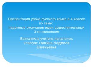 Презентация урока русского языка в 4 классе по теме: падежные окончания имен