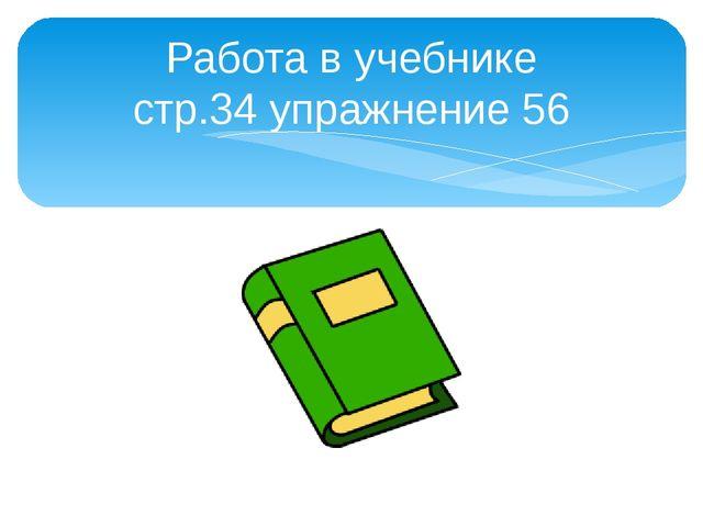 Работа в учебнике стр.34 упражнение 56