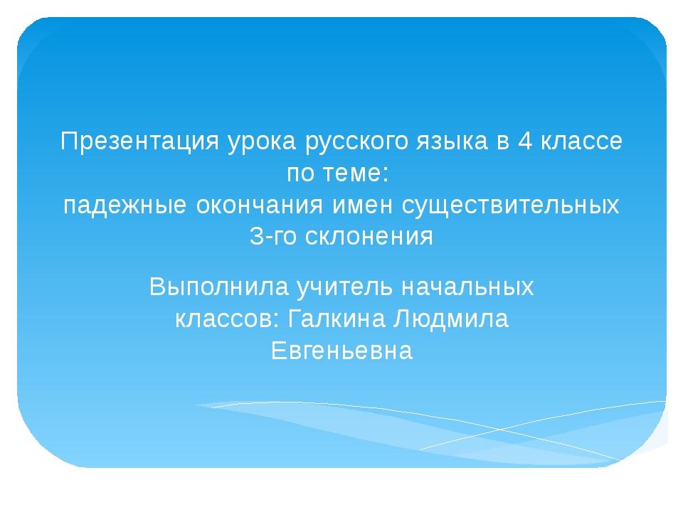 Презентация урока русского языка в 4 классе по теме: падежные окончания имен...
