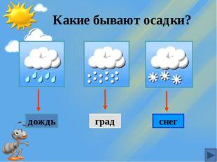 Объясни, что такое погода Прочитай текст на стр. 33 учебника и закончи предло