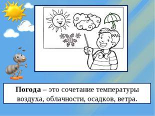 Какими словами нельзя охарактеризовать погоду? холодная дождливая большая сух