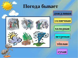 Метеорология – наука о погоде Метеорологи – люди, изучающие и предсказывающие