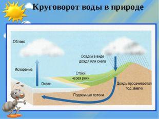 При круговороте воды тучи наполняются большим количеством влаги, становятся т