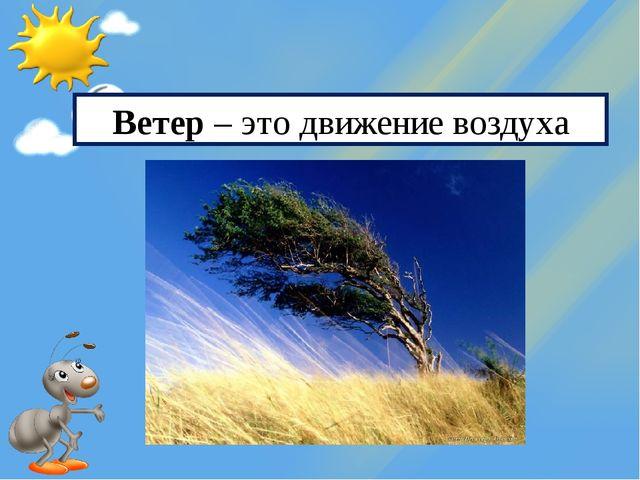 Ветер – это движение воздуха