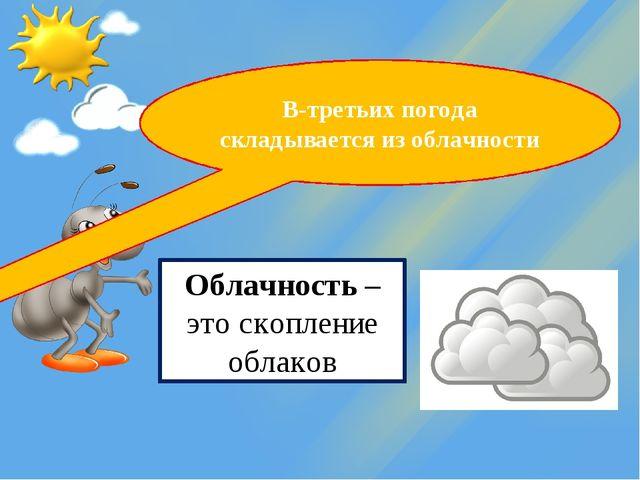 Какая бывает облачность? ясно переменная облачность пасмурно