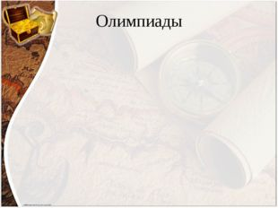Олимпиады