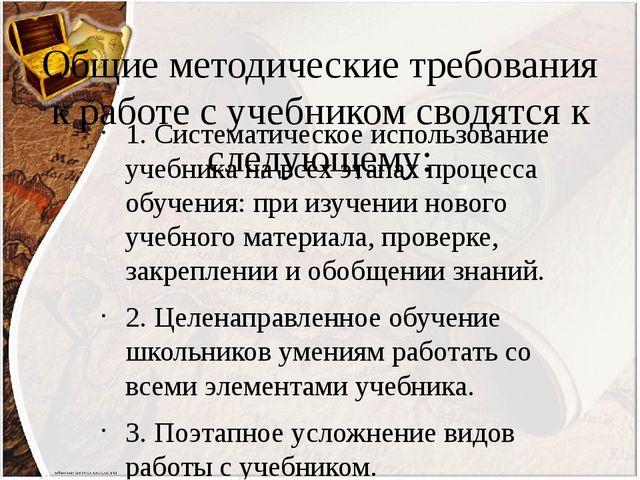 Общие методические требования к работе с учебником сводятся к следующему: 1....
