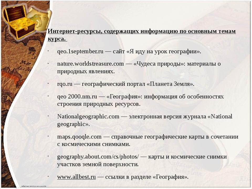 Интернет-ресурсы, содержащих информацию по основным темам курса. qeo.1septemb...