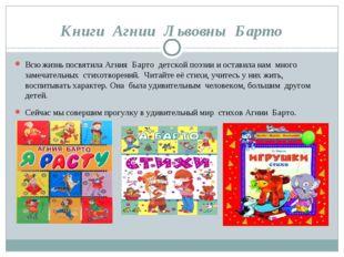 Книги Агнии Львовны Барто Всю жизнь посвятила Агния Барто детской поэзии и ос