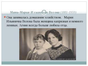 Мать-Мария Ильинична Волова (1881-1959) Она занималась домашним хозяйством.