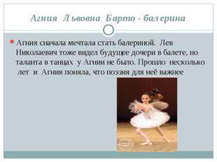 Агния Львовна Барто - балерина Агния сначала мечтала стать балериной. Лев Ник