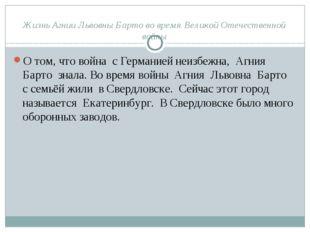 Жизнь Агнии Львовны Барто во время Великой Отечественной войны О том, что вой