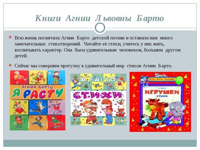 Книги Агнии Львовны Барто Всю жизнь посвятила Агния Барто детской поэзии и ос...