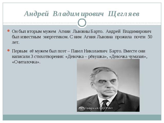 Андрей Владимирович Щегляев Он был вторым мужем Агнии Львовны Барто. Андрей В...