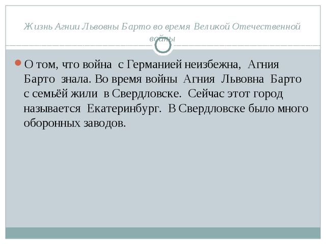 Жизнь Агнии Львовны Барто во время Великой Отечественной войны О том, что вой...
