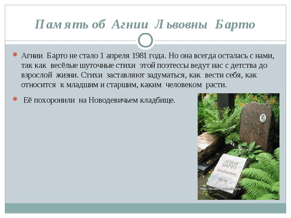 Память об Агнии Львовны Барто Агнии Барто не стало 1 апреля 1981 года. Но она...