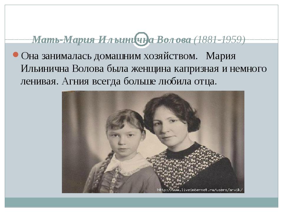 Мать-Мария Ильинична Волова (1881-1959) Она занималась домашним хозяйством....