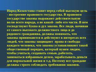 Народ Казахстана ставит перед собой высокую цель - построение правового госуд