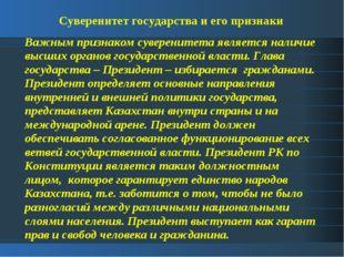Суверенитет государства и его признаки Важным признаком суверенитета является