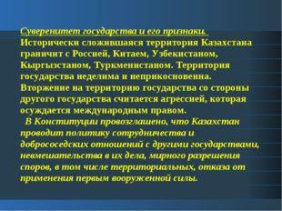 Суверенитет государства и его признаки. Исторически сложившаяся территория Ка