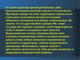 В случае агрессии против республики либо непосредственной внешней угрозы ее б