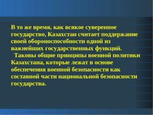 В то же время, как всякое суверенное государство, Казахстан считает поддержан